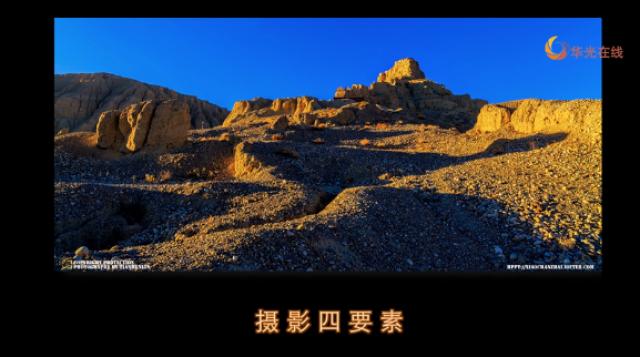 摄影四要素-田润林