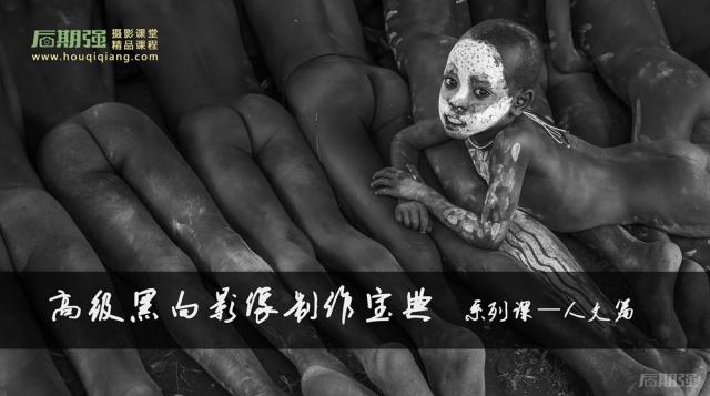 高级黑白影像制作宝典 人文篇
