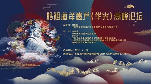 妈祖海洋遗产(华光)高峰论坛