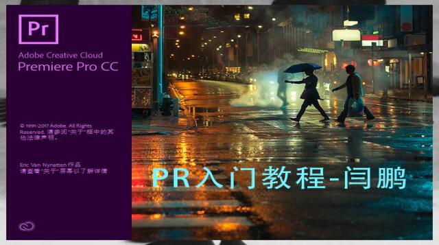 Pr-CC系列教程 (一)