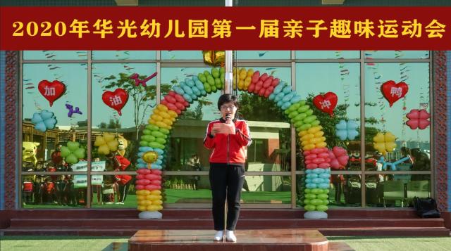 华光幼儿园第一届亲子趣味运动会