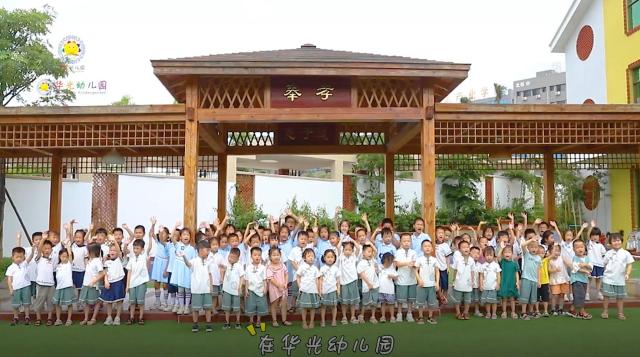 台商投资区华光幼儿园